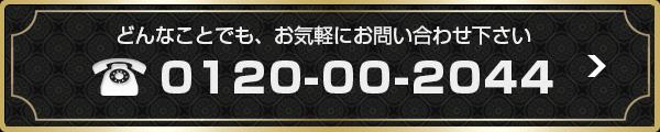 アイルモータースクール豊前校0120-00-2044
