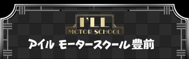 アイルモータースクール